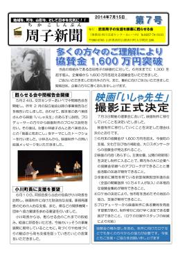周子 新聞 - 志田周子(しだ ちかこ)