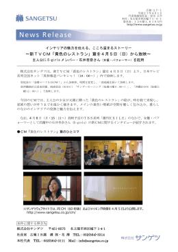 ~新TVCM「黄色のレストラン」篇を4月5日(日)から放映~