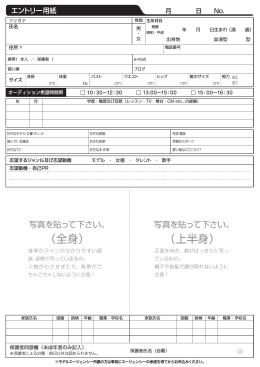 郵送用PDF(プリントアウト)