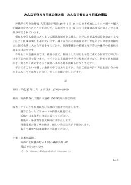 みんなで守ろう日本の海と島 みんなで考えよう日本の憲法