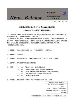 世界遺産熊野古道を守ろう!「松本峠」清掃活動