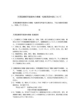 天理図書館所蔵資料の掲載・転載承認申請について