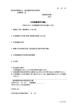 引用掲載等許可願い[PDF 198KB]