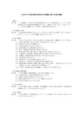 日本赤十字社東京都支部有料広告掲載に関する基本要綱
