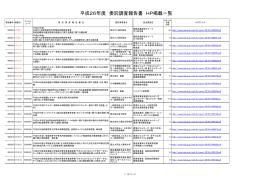 平成26年度 委託調査報告書 HP掲載一覧