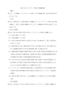 加古川市かこタクシー車体広告掲載要綱 (趣旨) 第1条 この要綱は