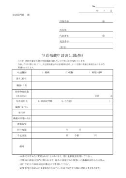 写真掲載申請書(出版物)