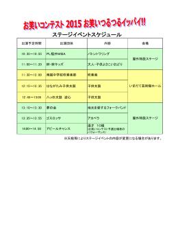 ステージイベントスケジュール(PDF形式:39KB)