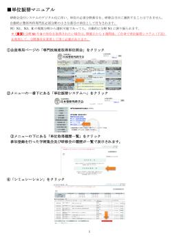 単位振替マニュアル(簡易版)