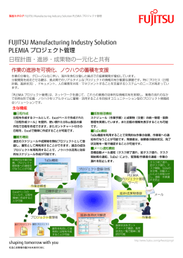 FUJITSU Manufacturing Industry Solution PLEMIA プロジェクト管理