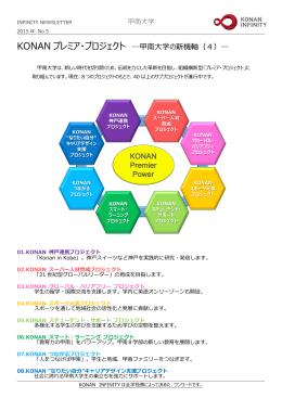 KONANプレミア・プロジェクト ―甲南大学の新機軸(4)