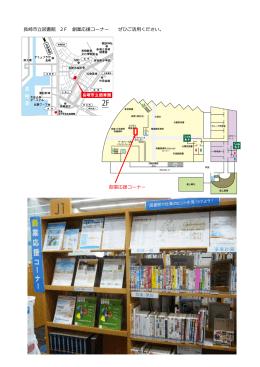 市立図書館 創業応援コーナー(PDF形式:420KB)