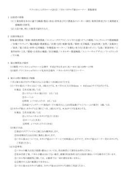 テクニカルショウヨコハマ2015 パネル・カタログ展示コーナー 募集要項 1