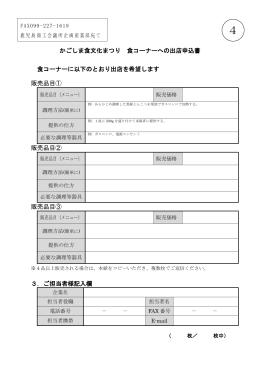 ④食コーナー出店申込書