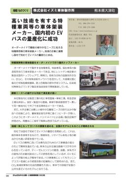 株式会社イズミ車体製作所(大津町)