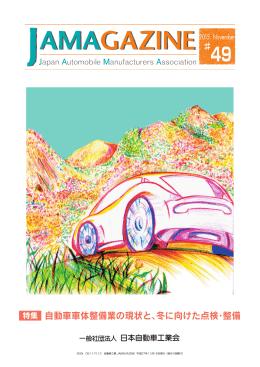 特集 自動車車体整備業の現状と、冬に向けた点検・整備 - JAMA