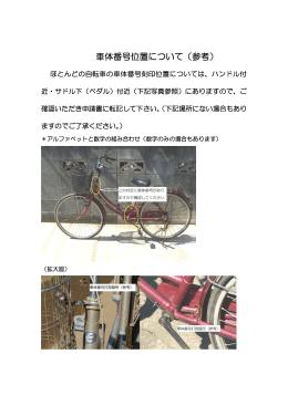 車体番号参考写真(PDF:150.3KB)