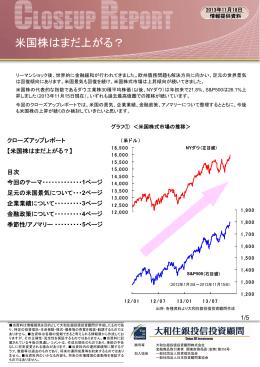 「米国株はまだ上がる?」を掲載しました。