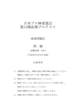 麻雀問題2 - 日本プロ麻雀協会