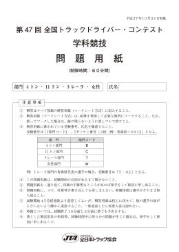 問 題 用 紙 - 全日本トラック協会