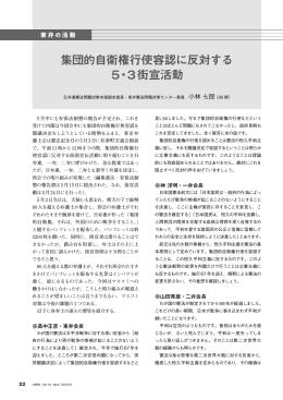 集団的自衛権行使容認に反対する5・3街宣活動 小林七郎
