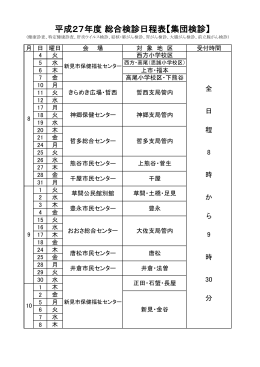 H27集団検診(総合検診)日程表(89.9KBytes)