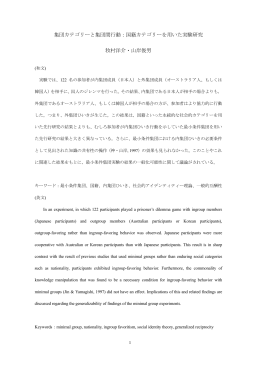 集団カテゴリーと集団間行動:国籍カテゴリーを用いた実験研究 牧村洋介