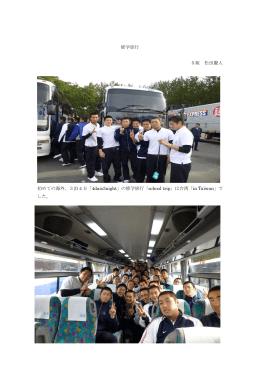 修学旅行 5組 松田慶人 初めての海外、3泊4日「4dais3night」の修学
