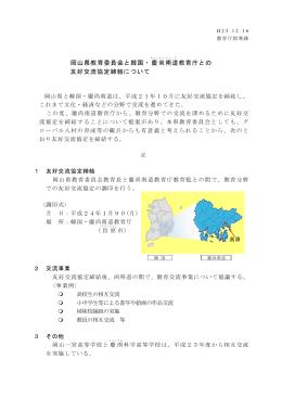 岡山県教育委員会と韓国・慶尚南道教育庁との 友好交流協定締結について