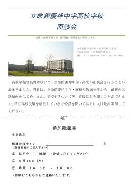 立命館慶祥中学高校学校 面談会