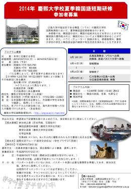 2014年 慶煕大学校夏季韓国語短期研修