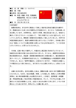 氏 名:胡 青慶(コ・セイケイ) 国 籍:中国 出身地:浙江省杭州市