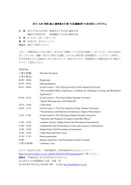 2013 九州・西部-釜山・慶南高分子(第 16 回)繊維(第 14 回