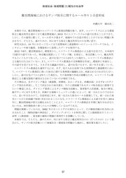 慶良間海域におけるサンゴ保全に関するルール作りと合意形成