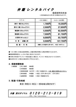 弁 慶 レ ン タ ル バ イ ク 0 1 2 0 - 2 1 3 - 8 1 9