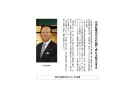 安田松慶氏が春の叙勲で旭日小綬章を受章