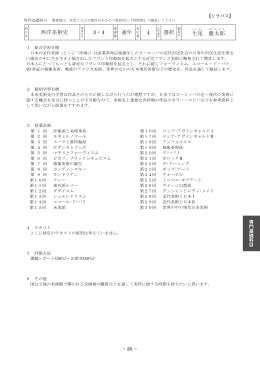 西洋美術史 3・4 通年 4 選択 生 尾 慶 太郎