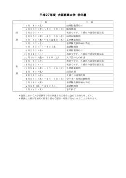 平成27年度 大阪商業大学 学年暦
