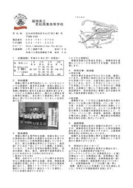 若松商業 [PDFファイル/90KB]