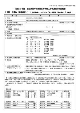 平成27年度 岐阜県立中津商業高等学校入学者選抜の実施概要