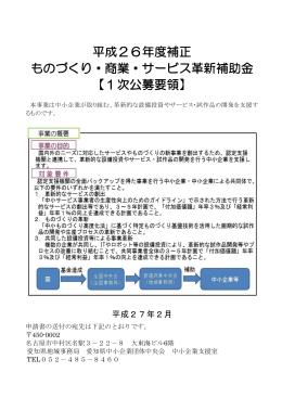 平成26年度補正 ものづくり・商業・サービス革新補助金 【1次公募要領】