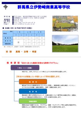群馬県立伊勢崎商業高等学校