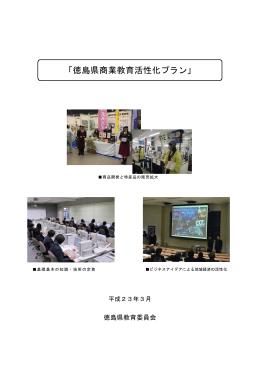 徳島県商業教育活性化プラン