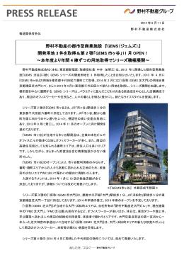 野村不動産の都市型商業施設 『GEMS(ジェムズ)』開発用地3件を取得