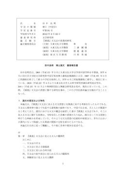 『漢書』天文志の思想的研究
