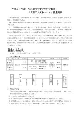 「2期天文気象コース」募集要項
