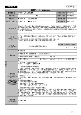 プラネタリウム投映事業(PDF:108KB)