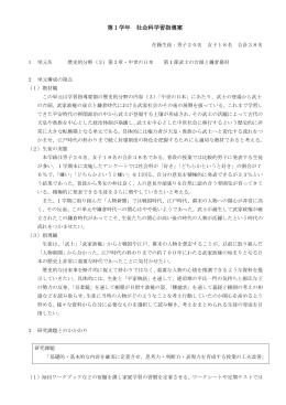 指導案(PDF:281KB)