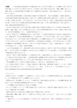 二条城 17 世紀初頭に徳川幕府がその権威を都で知らしめるために建設