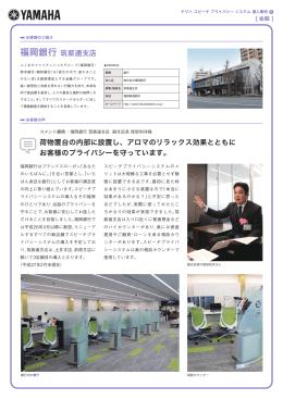 福岡銀行 筑紫通支店 荷物置台の内部に設置し、アロマの